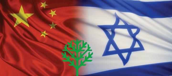 China und Israel – eine zukunftsträchtige Freundschaft